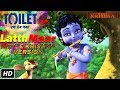 gori tu latth maar song little krishna version toilet  ek prem katha akshay kumar