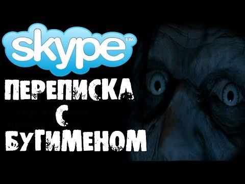 """Страшилки на ночь - ПЕРЕПИСКА С МОНСТРОМ """"БУГИМЕН"""" в СКАЙПЕ"""