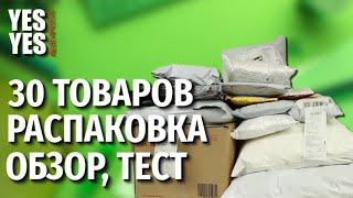 🔴РАСПАКОВКА. 30 ТОВАРОВ С АЛИЭКСПРЕСС/ октябрь!!