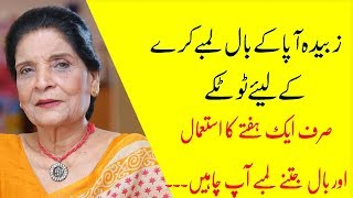 Zubaida Aapa K Totkay For Hair Barhany Ka Nuskha in Urdu 100% Working Method