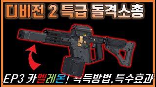 """디비전2 EP3 특급 돌격소총 """"카멜레온"""" 획득방법, …"""