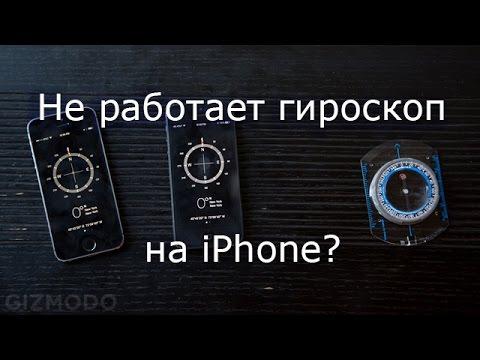 гироскоп iphone 5s замена