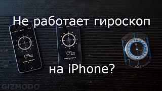 Не работает гироскоп на iPhone 5/5s после замены аккумулятора или экрана