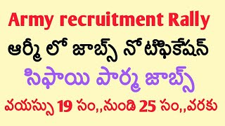 army recruitment rally: Secunderabad on 30 mar 2019 for Sepoy Parma category   in telugu