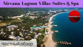 Честные обзоры отелей Турции: Nirvana Lagoon Villas Suites & Spa 5* (Кемер)