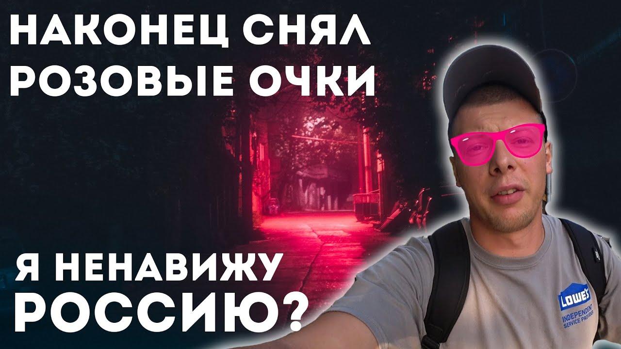 Иммиигрант в США снял розовые очки / за что он ненавидит Россию?