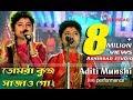 তোমরা কুঞ্জ সাজাও গো | অদিতি মুন্সী ✡ Tumra Kunjo Sajao Go | Aditi Munshi | Ashirbad Studio| Whatsapp Status Video Download Free