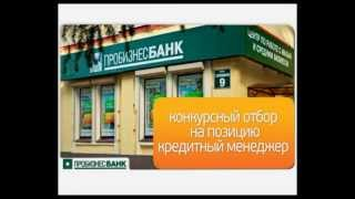 Конкурс на вакансию кредитного менеджера(, 2012-09-28T08:22:58.000Z)
