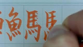【筆ペン書道】漢字の部首は楷書・行書で変化します thumbnail