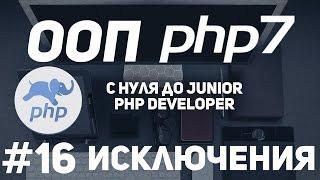 ООП для начинающих PHP. Исключения (Exceptions)