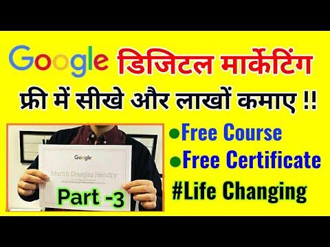 फ्री में Digital Marketing Certificate कैसे पाए ? Wow !! Digital Marketing फ्री में सीखे !!