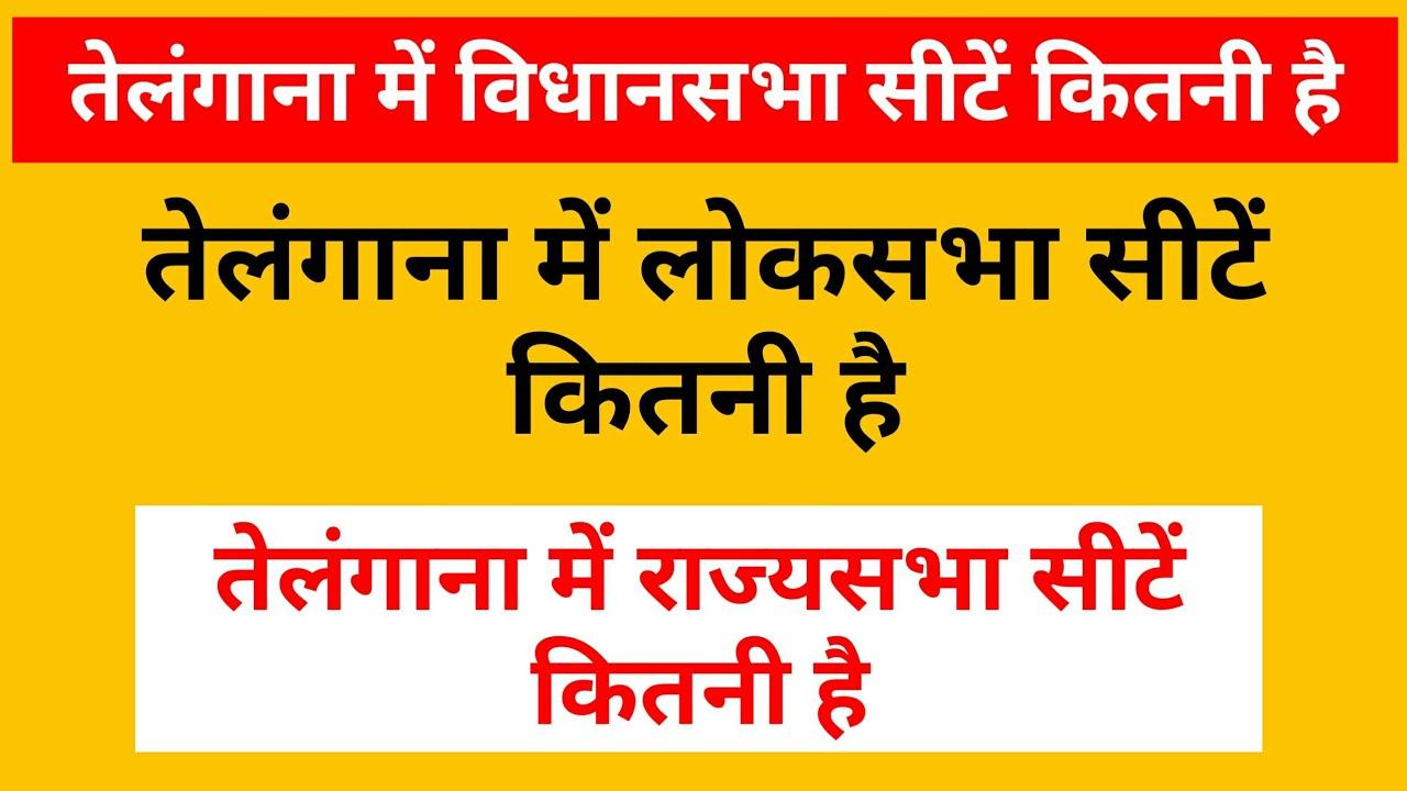 Telangana Vidhan Sabha Seat Kitni Hai, तेलंगाना में विधानसभा सीटें कितनी है