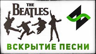 �������� ���� Музыкальное вскрытие | The Beatles | Гармония, форма, аранжировка ������