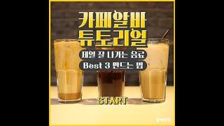 [카페알바 튜토리얼] 제일 잘나가는 음료 Best 3 …