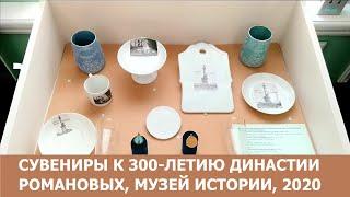 Сувениры в честь коронации Николая II и 300-летия династии Романовых, Музей истории, 2020