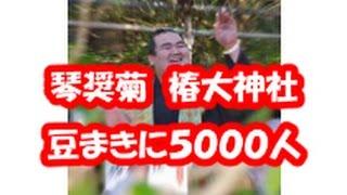 節分の3日、大相撲初場所で初優勝した大関・琴奨菊が三重県鈴鹿市の神...