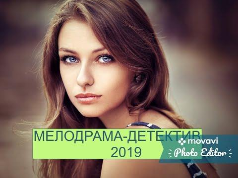 Русские детективы новинки 2019. Проклятие невесты
