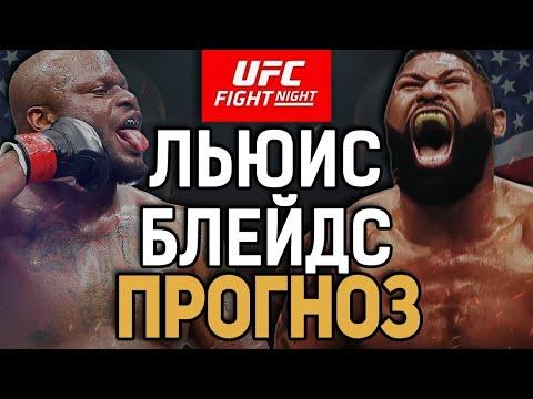 ЛЬЮИС ШОКИРУЕТ? Деррик Льюис vs Кертис Блейдс /  Прогноз к UFC Vegas 19