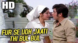 Fur Se Udh Jaati Thi Bul Bul | Mohammed Rafi | Shaadi Ke Baad 1972 Songs | Jeetendra, Rakhee