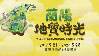 2019 蘭陽博物館地質特展-預告片影片縮圖