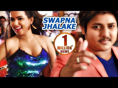 SWAPNA JHALAKE | Romantic Film Song I BHALA PAYE TATE SAHE RU SAHE I Sarthak Music | Sidharth TV