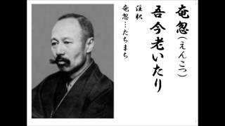 日本詩吟学院 吟道H26年9月号15頁。訳本「舞姫」を発表して27年後の心境...