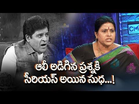 Alitho Saradaga 85   Ali Adigina Question ki serious aina SUDHA...