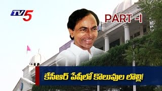 KCR Cabinet Expansion | Discontent Groups in TRS | Top Story | Part 1 : TV5 News