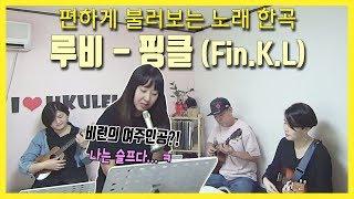 """편하게 불러보는 노래 한곡 / """"루비 - 핑클 (Fin.K.L)"""" / 우쿨렐레반주"""