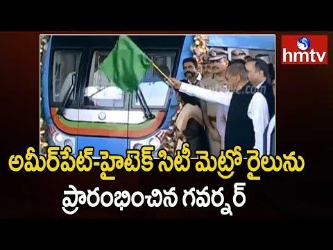 Ameerpet To Hitech City Metro Rail Inauguration By Governor ESL Narasimhan | hmtv