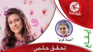 Repeat youtube video تحقق حلمي - أمينة كرم | طيور الجنة