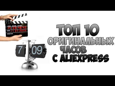 ТОП 10 ОРИГИНАЛЬНЫХ ЧАСОВ с AliExpress. Классные часы с АлиЭкспресс