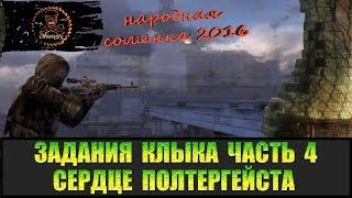 сТАЛКЕР НАРОДНАЯ СОЛЯНКА 2016 ГДЕ НАЙТИ СЕРДЦЕ ПОЛТЕРГЕЙСТА