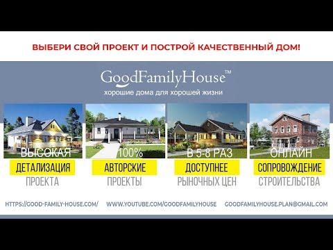 Проекты домов GoodFamilyHouse™.  Состав и стоимость