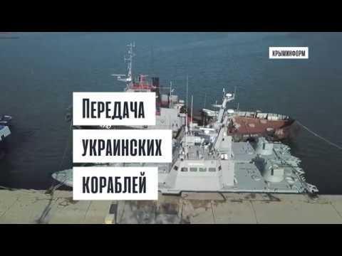 Передача украинских кораблей в Черном море. Унитазы на месте