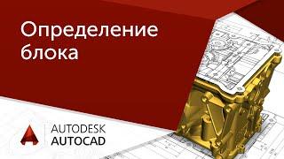 [AutoCAD для начинающих] 1.2 Тонкости определения блока