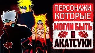 Кто и КАК Мог ПОПАСТЬ В Акацуки?!   10 Новых Акатсуки   Naruto - Boruto