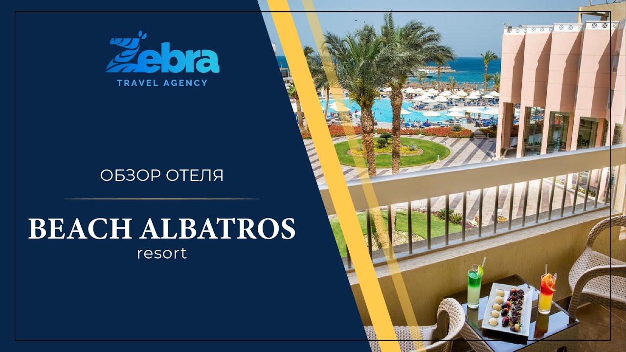 Beach Albatros Resort 4* обзор отеля/ Египет/Хургада