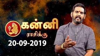 Rasi Palan | Kanni | கன்னி ராசி நேயர்களே! இன்று உங்களுக்கு… | Virgo daily horoscope | 20/09/2019