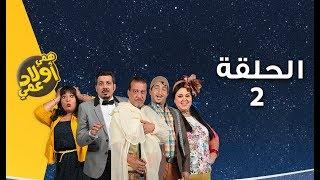 Hami Wlad Aami - Ep 2 همي أولاد عمي - الحلقة