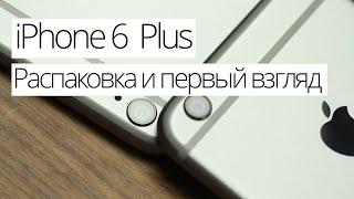 iPhone 6 Plus: Розпакування та перший погляд
