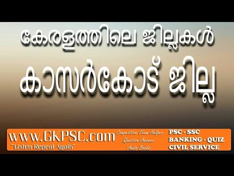കാസർകോട് ജില്ല - Jilla -  Kasaragod District - PSC Rank File Question Answer - PSC MP3 www.gkpsc.com