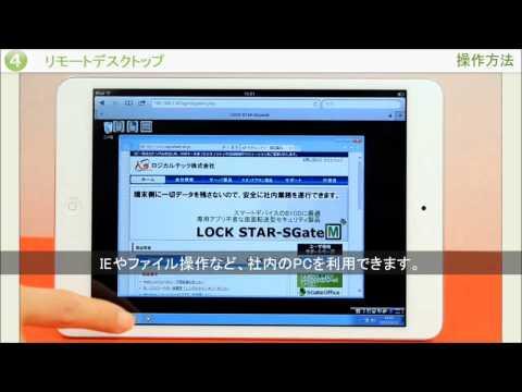 BYODに最適!「LOCK STAR-SGateM」の製品紹介と操作デモ(音声なし)