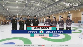 경북체육회 vs 강원도연맹 H/L (2020.02.05…