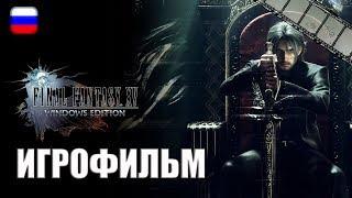 Final Fantasy XV Windows Edition Игрофильм   Сюжет (на русском языке, русская озвучка)