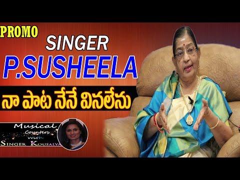 సినీఫీల్డ్ లో ఆడవాళ్ళ పరిస్థితిని వివరించిన సింగర్ పి.సుశీల | Singer P.Susheela Interview Promo
