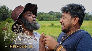 Kohollawe Dewathavi | Episode 06 - (2021-02-16) | ITN Thumbnail