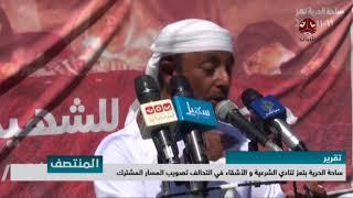ساحة الحرية بتعز تنادي الشرعية و الأشقاء في التحالف تصويب المسار المشترك | عبدالعزيز الذبحاني