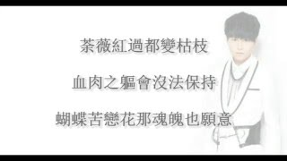 """化蝶 歌詞 胡鴻鈞 Hubert WU LYRICS TVB 電視劇 """"師父.明白了"""" 插曲"""