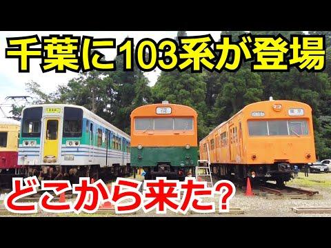 【希少】千葉に現れた103系の保存車両を見にいきました。